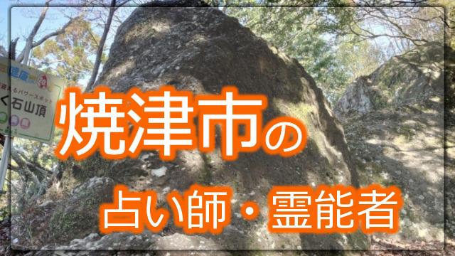 焼津 占い 霊能者