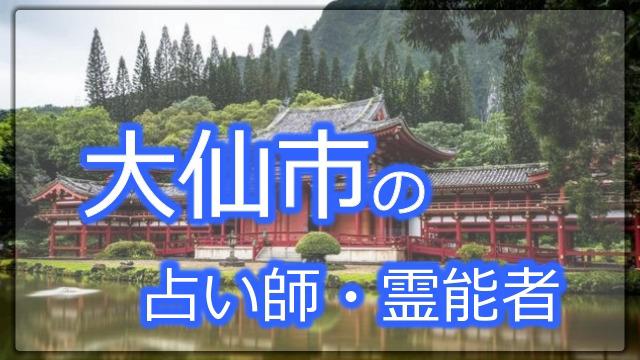 大仙市 占い 霊能者