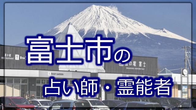 富士市 占い 陰陽師
