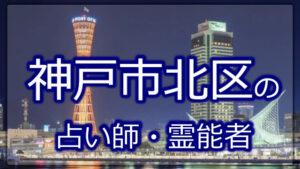 神戸市北区 霊視