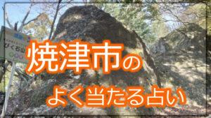 焼津市 占い 霊視