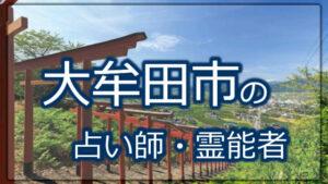 大牟田市 占い