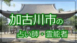 加古川 占い 霊能者