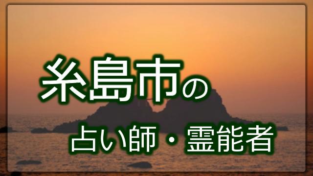 糸島 占い