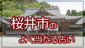奈良 桜井市 占い