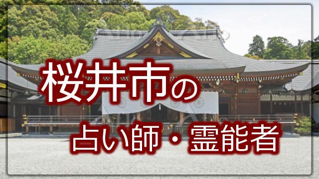 桜井市 占い 霊能者