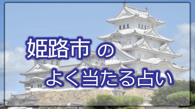 姫路 占い