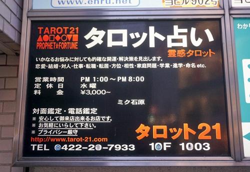 tarot21吉祥寺 ミク石原