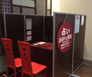 ルルドの部屋 シァル鶴見店