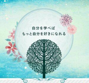 横浜 占い 月の木