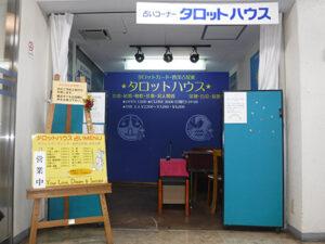 鶴見駅 タロットハウス
