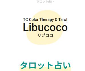 桐生市  占い Libucoco(リブココ)