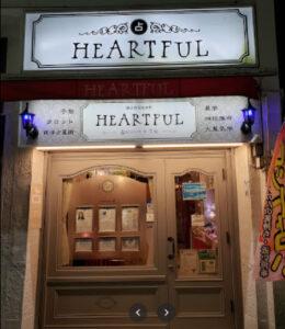 ハートフル伊勢佐木町店