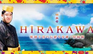 継承者 HIRAKAWA ユタ
