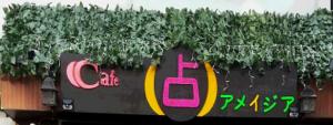 占いカフェ アメイジア