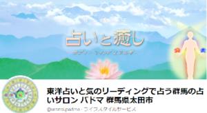 太田市 占いと癒しのサロン パドマ