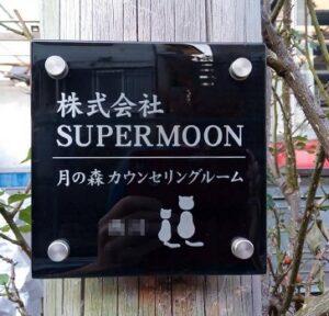 月の森カウンセリングルーム