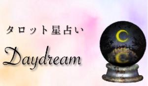 伊勢崎市 タロット占い Daydream