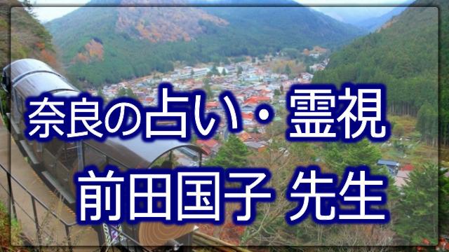 奈良 前田国子 占い 霊視