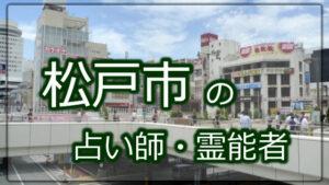 松戸市 占い
