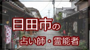 日田市 占い