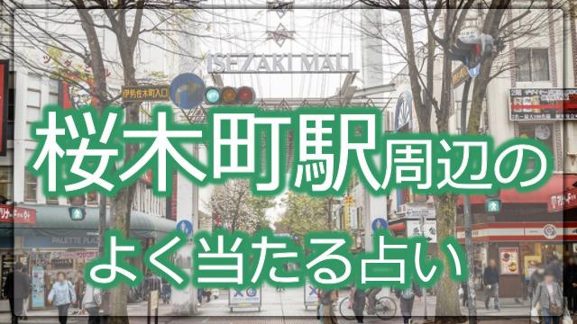 桜木町 占い