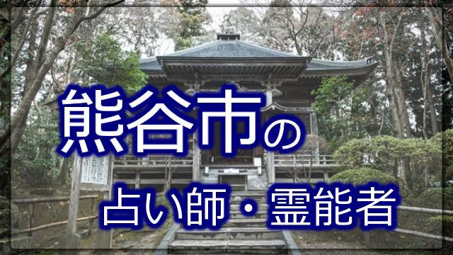 熊谷市 占い