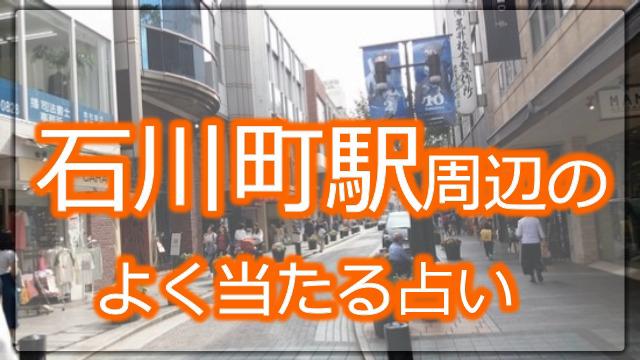 横浜 石川町 占い