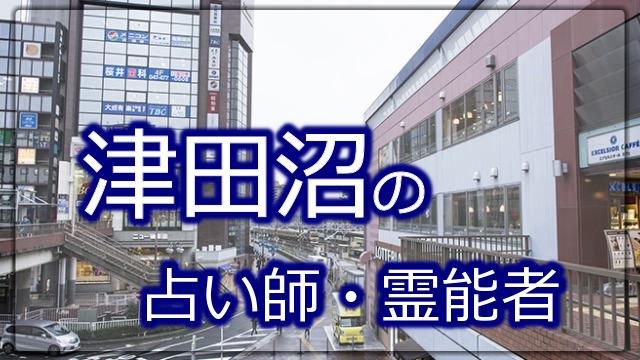 津田沼 占い