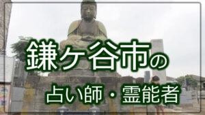 鎌ヶ谷市 占い