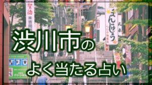 渋川市 占い