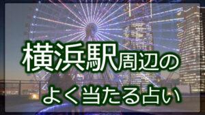 横浜駅 占い