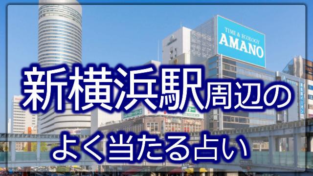 新横浜駅 占い