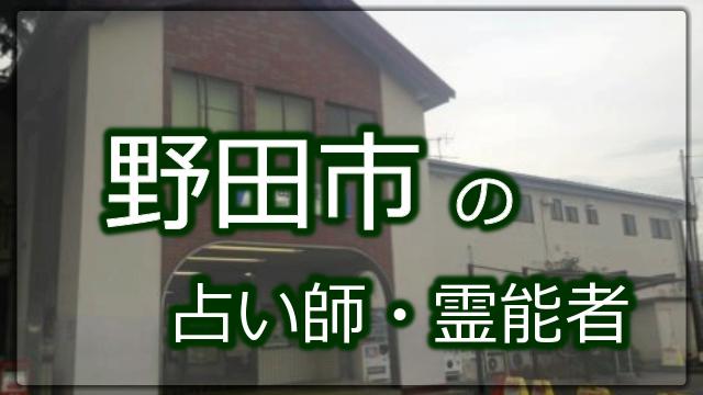 野田市 占い