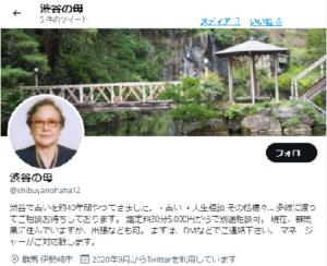 伊勢崎市 元祖渋谷の母