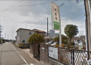 高崎市 新栄堂(しんえいどう)
