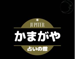 鎌ヶ谷 占いの館ジュピター