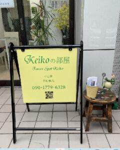 keikoの部屋