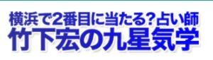 竹下宏の九星気学
