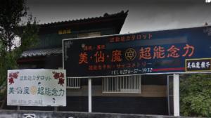 太田市 美仙魔占い館