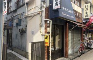 鎌倉占いの館
