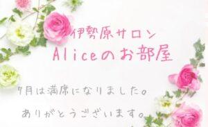 Aliceのお部屋(ありすのおへや)