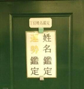 丁幻姓名鑑定 西宮【占い:日野先生】