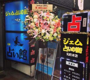 神戸元町【ジェム占いの街】