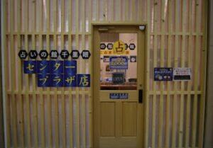 千里眼センタープラザ店