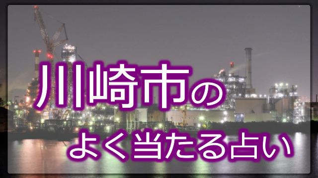 川崎市 占い