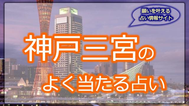 神戸三宮 占い