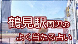 鶴見駅 占い