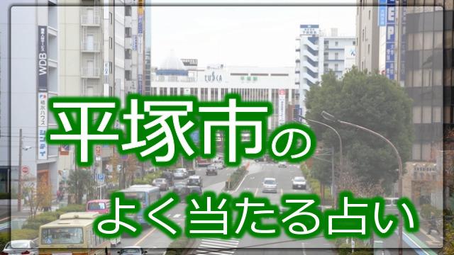 平塚市 占い