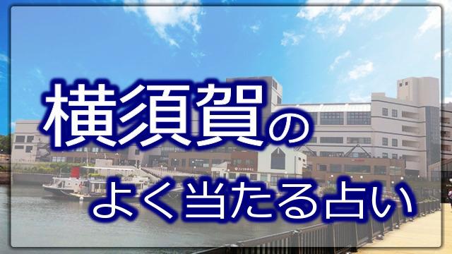 横須賀 占い